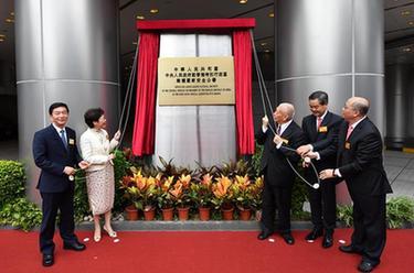 中央人民政府驻香港特别行政区维护国家安全公署揭牌