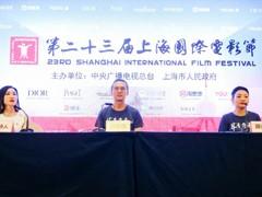 一场特殊的上海国际电影节