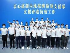 香港市民感谢内地核酸检测支援队