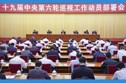 赵乐际出席十九届中央第六轮巡视工作动员部署会