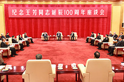 纪念王芳同志诞辰100周年座谈会在京举行