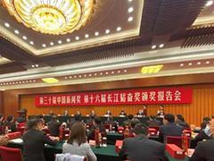 第三十届中国新闻奖、第十六届长江韬奋奖颁奖报告会在京举行