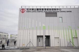北大屿山医院香港感染控制中心举行启用仪式