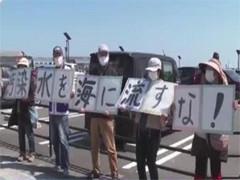 日本福岛民众举行集会 反对政府排核污水入海