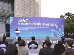 2021年全国民营企业招聘月活动启动