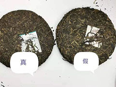 新茶做旧冒充名贵老茶 上海警方侦破特大制售假茶案