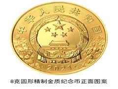 中国共产党成立100周年纪念币将正式发行