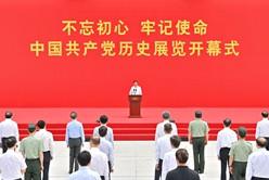 """王沪宁出席""""'不忘初心、牢记使命'中国共产党历史展览""""开幕式并讲话"""