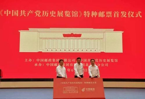 《中国共产党历史展览馆》特种邮票首发