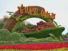 庆祝中国共产党成立100周年 长安街10组立体花坛亮相