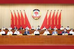 全国政协十三届常委会第十七次会议开幕