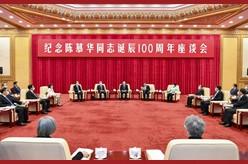 纪念陈慕华同志诞辰100周年座谈会在京举行