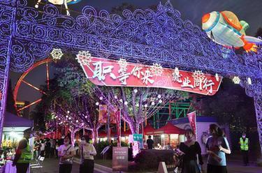 上海招聘会开进游乐园