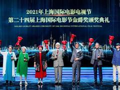 第二十四届上海国际电影节闭幕