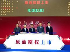 原油期权在上海挂牌交易
