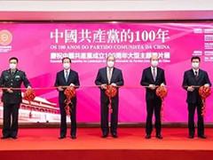 澳门举行庆祝中国共产党成立100周年大型主题图片展
