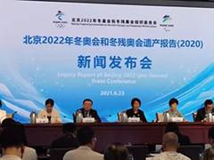 国际奥林匹克日 系列冬奥活动在京举行