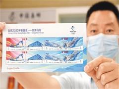 北京冬奥会竞赛场馆纪念邮票首发