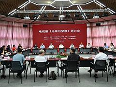 《光荣与梦想》研讨会在沪举行
