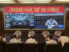 上海中小学幼儿园13日下午14日全天停课