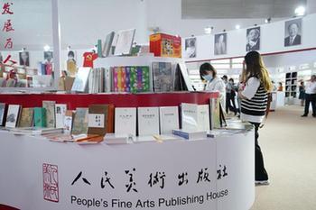 第二十八届北京国际图书博览会开幕