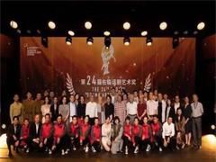 第二十四届佐临话剧艺术奖颁奖典举办
