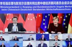 李克强与德国总理共同出席中德经济顾问委员会座谈会