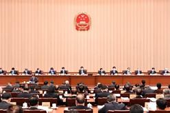 十三届全国人大常委会第三十一次会议举行第二次全体会议